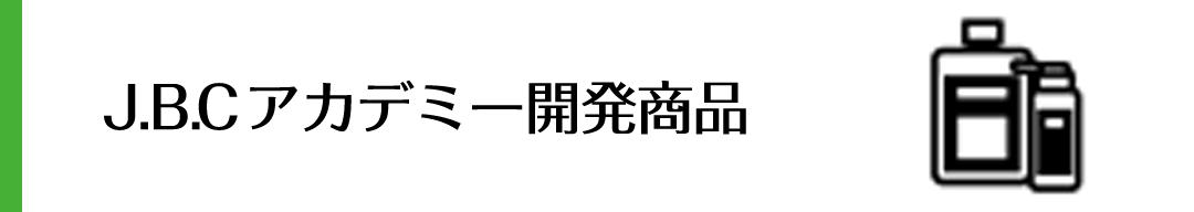 J.B.Cアカデミー開発商品