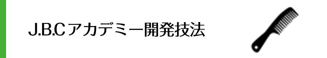 J.B.Cアカデミー開発技法