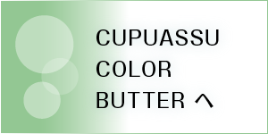CUPUASSU COLOR BUTTERへ