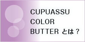 CUPUASSU COLOR BUTTERとは?